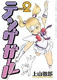 テングガール(2) (ヤングキングコミックス)
