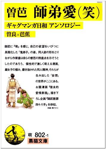 ギャグマンガ日和曽良×芭蕉アンソロジー師弟愛(笑) (POE BACKS)