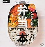 ルクエで3分弁当本ー簡単で旨い弁当レシピ厳選84 (TWJ books)