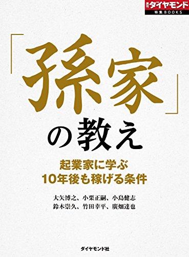 「孫家」の教え 週刊ダイヤモンド 特集BOOKS