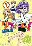 リフォーム! 1巻 (まんがタイムコミックス)