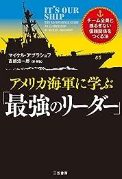 アメリカ海軍に学ぶ「最強のリーダー」の書影