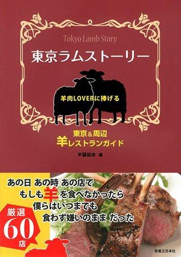 羊をめぐる食の冒険 『東京ラムストーリー』