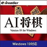 AI将棋 Version 19 Windows 10対応版|ダウンロード版
