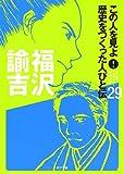 福沢諭吉 (この人を見よ!歴史をつくった人びと伝)