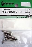 ビーバーハードウェア 鉄板木ネジ 十字穴付 ナベ頭 ステン 5×20mm 4本入り 2F297