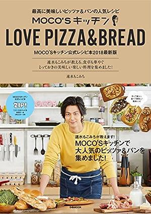 MOCO'Sキッチン LOVE PIZZA & BREAD 最高に美味しいピッツァ&パンの人気レシピ (ぴあMOOK)