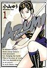 AZUMI 全18巻