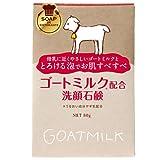 マックス ソープ・ド・リストランテ ゴートミルク配合洗顔石鹸 80g