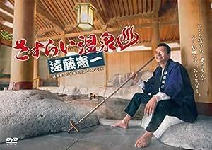 【Amazon.co.jp限定】ドラマParavi さすらい温泉 遠藤憲一 DVD BOX(A4ビジュアルシート付)