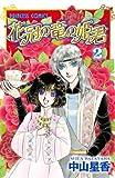 花冠の竜の姫君 2 (プリンセス・コミックス)
