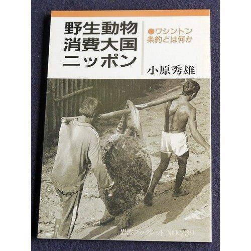 野生動物消費大国ニッポン―ワシントン条約とは何か (岩波ブックレット)