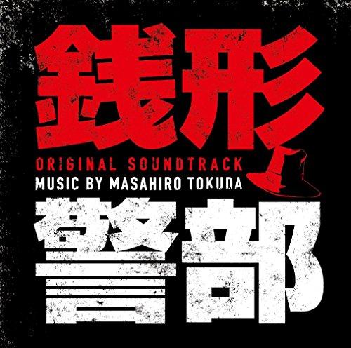 日本テレビ×WOWOW×hulu共同製作 ドラマ「銭形警部」 オリジナル・サウンドトラック