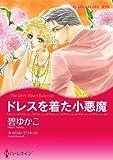 ドレスを着た小悪魔(前編) (ハーレクインコミックス)