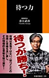 待つ力 (扶桑社BOOKS新書)