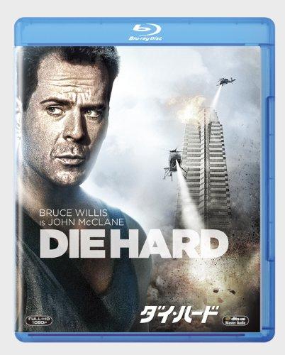 ダイ・ハード (期間限定生産スペシャルパッケージ) [Blu-ray]の詳細を見る