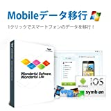 Wondershare Mobileデータ移行 (Win版)スマッホ データ バックアップ 移行 管理ソフト iPhone 6S/6s PLUSに対応 iphone Androidデータ移行 iOS8対応 |ワンダーシェアー