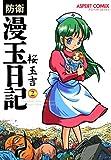 防衛漫玉日記 2 (ビームコミックス)