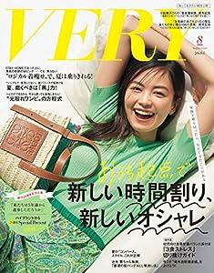VERY(ヴェリィ) 2020年8月号 [雑誌]