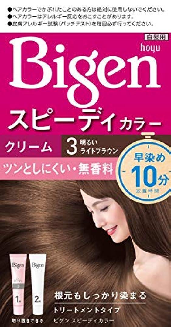 笑扇動傀儡ホーユー ビゲン スピーディカラー クリーム 3 明るいライトブラウン 40G+40G (医薬部外品)