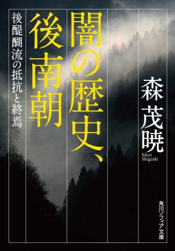 闇の歴史、後南朝 後醍醐流の抵抗と終焉 (角川ソフィア文庫)の詳細を見る