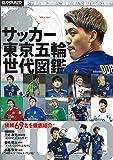 サッカー東京五輪世代図鑑
