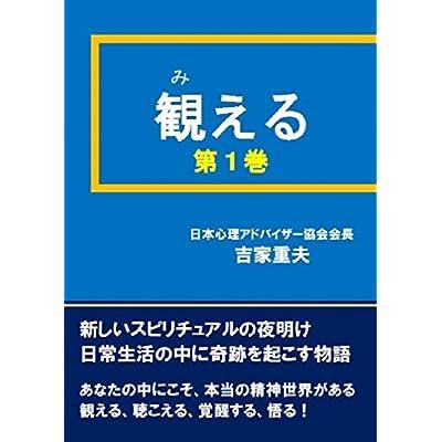 「観える」 第1巻