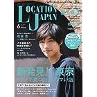 Location Japan(ロケーションジャパン) 2017年 06 月号 [雑誌]
