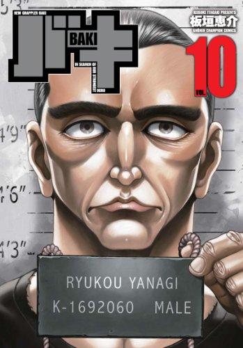 バキ完全版 10 (少年チャンピオン・コミックス)