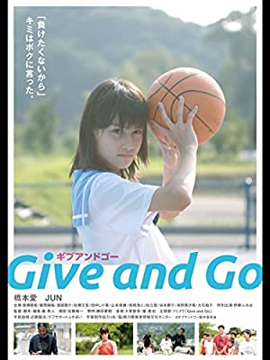 Give and Go ギブ アンド ゴー