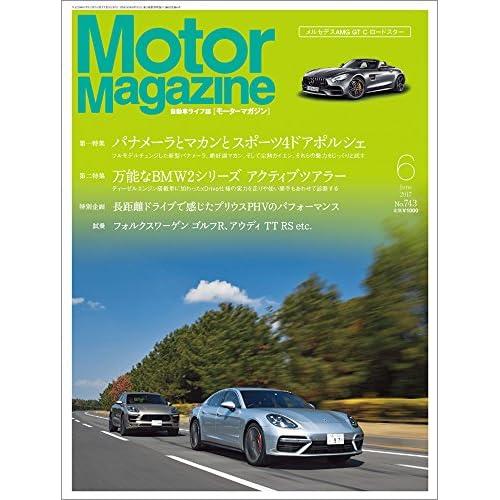 Motor Magazine (モーターマガジン) 2017年6月号 [雑誌]