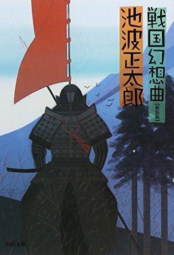 戦国幻想曲 (角川文庫)の詳細を見る