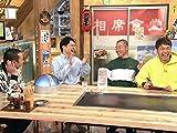 純烈・小田井が誓う「全力相席」!地元の川西市で情熱ロケ