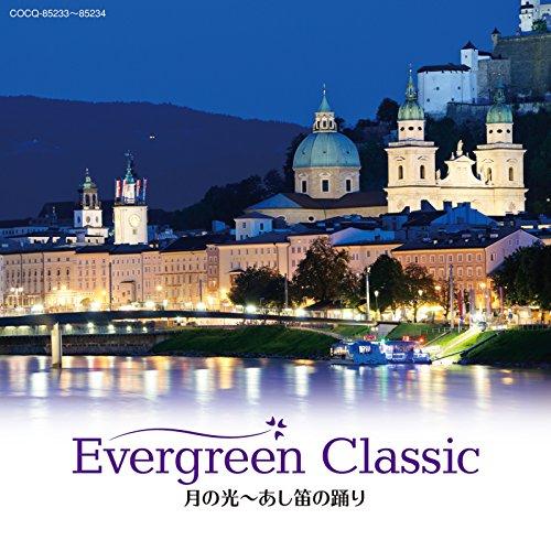 Evergreen Classic 月の光~あし笛の踊り