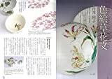 続・人気作家15人の陶芸技法: 匠の流儀にならう 画像
