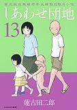 しあわせ団地(13) (ヤンマガKCスペシャル)