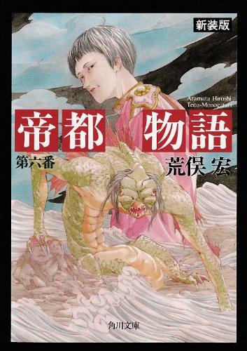 帝都物語 第六番 (6) (角川文庫)の詳細を見る