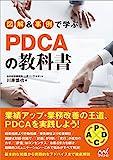 図解&事例で学ぶPDCAの教科書