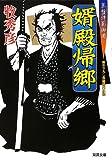 婿殿帰郷-算盤侍影御用(7) (双葉文庫)