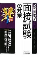 公務員試験 面接試験の対策[2010年度版]