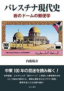 パレスチナ現代史