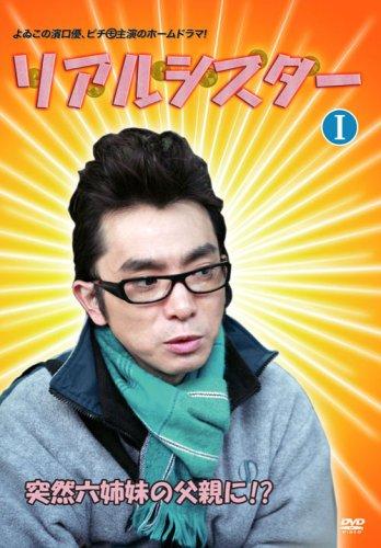 リアルシスターVOL.1 [DVD]