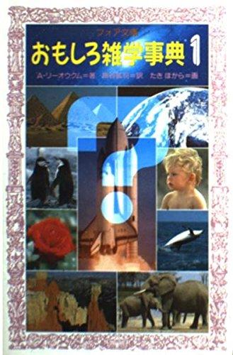 おもしろ雑学事典〈1〉 (フォア文庫) A. リーオウクム 金の星社