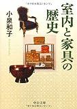 室内と家具の歴史 (中公文庫)