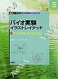 バイオ実験イラストレイテッド〈5〉タンパクなんてこわくない (目で見る実験ノートシリーズ)