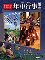 日本の心を伝える 年中行事事典
