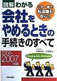 図解わかる 会社をやめるときの手続きのすべて〈2006‐2007年版〉