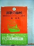 演歌の海峡―朝鮮海峡をはさんだドキュメント演歌史 (1981年)