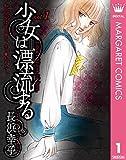 少女は漂流する / 長浜幸子 のシリーズ情報を見る