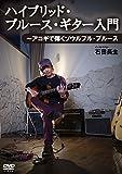 ハイブリッド・ブルース・ギター入門~アコギで弾くソウルフル・ブルース[DVD]